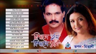 Tapan Chowdhury, Mitali Mukharji - Nisshase Tumi Bisshase Tumi