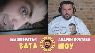 """Крым НАШ или """"Ко-ко-ко""""! Мышебратья - Вата Шоу"""