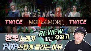 작곡가가 리뷰하는 '트와이스(Twice) - More & More' 리액션 리뷰 [미친감성] Korean C…