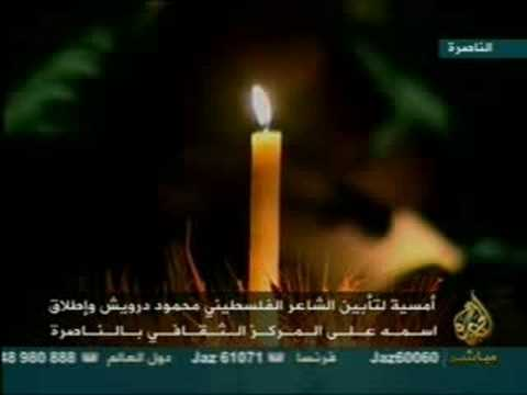 mahmud darwish in nazareth 6 of 12