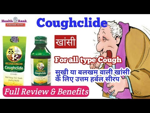 Coughclide Cough Syrup || Cough Formula for All type of Cough || Herbal Product || Health Rank