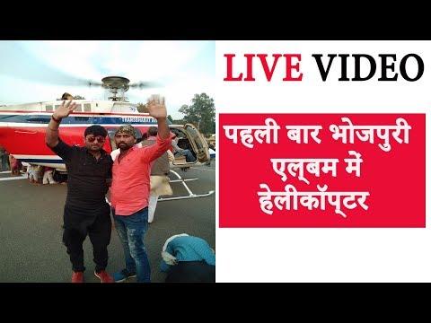 भोजपुरी एल्बम में 'असली हेलीकॉप्टर' यहाँ देखिये शूटिंग LIVE Video | Bindaas Bhojpuriya