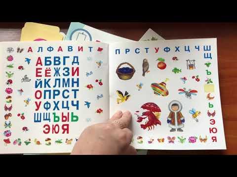 Как научить ребёнка читать. От букв к предложениям. Наш опыт.