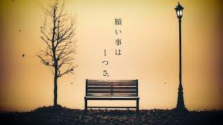 アンティック-珈琲店- NEW SINGLE  「願い事は1つさ」MUSIC VIDEO 1cho ver.