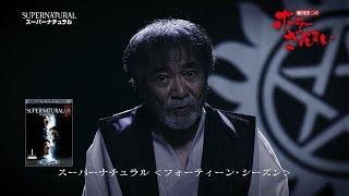 SUPERNATURAL XIV<フォーティーン・シーズン> 第3話