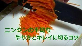 ニンジンの千切り 切り方とコツ 2種類 Shreds of the carrot