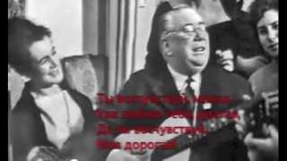 "M Yanshin & V Polyakov. М.М.Яншин и В.Г.Поляков. ""Моя дорогая""."