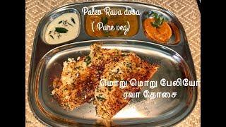 Paleo Rava dosa: (a crispy dosa) chutney recipes link: https://www.youtube.com/playlist?list=PLzP7bvgHAetoFI1Al5piRHb01w_qNO6lE Is it possible to make a ...