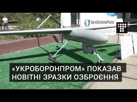 Безпілотники, ракети і гвинтівки: «Укроборонпром» представив новітні розробки