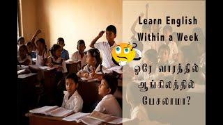 Learn English Within a Week   GACE Creations   Mother. A.MaryStella   Fr. A.AmrithaRaj   InfantRaj.A