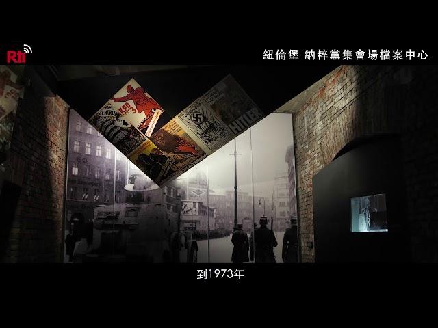 紐倫堡納粹黨集會場檔案中心 旅行‧ 遇見建築#26 《世界大國民》