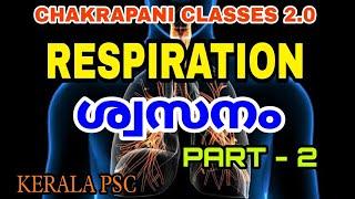 ശ്വസനം PART 2 KERALA PSC EXAM SYLLABUS BASED CLASSES
