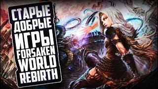 СТАРЫЕ ДОБРЫЕ ИГРЫ - Forsaken World | Rebirth