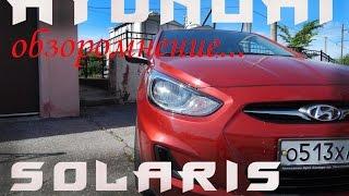 HYUNDAI Solaris 1.4 МТ 2011 Обзоромнение 1 фильм
