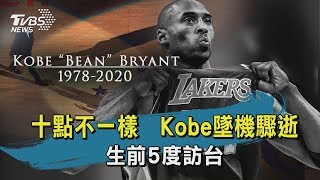 【TVBS新聞精華】20200127十點不一樣 Kobe墜機驟逝 生前5度訪台