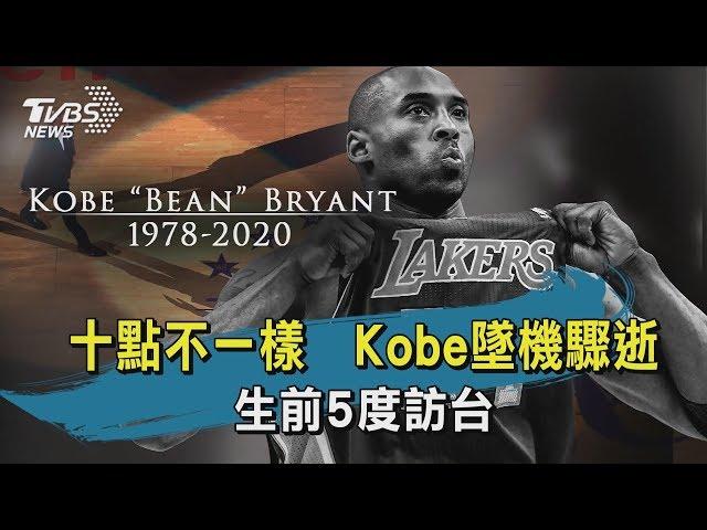 【TVBS新聞精華】20191210十點不一樣 Kobe墜機驟逝 生前5度訪台