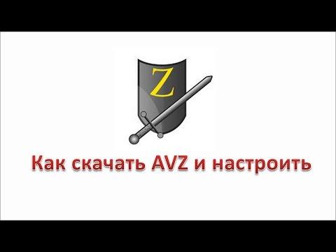 Как скачать AVZ и настроить