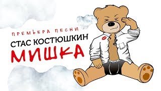 Стас Костюшкин - Мишка (Official Audio)
