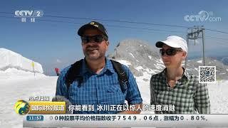 [国际财经报道]热点扫描 奥地利:民众前往冰川避暑 感叹环保刻不容缓| CCTV财经