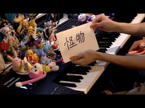 【ピアノ】「怪物(Monster)」を弾いてみた【BEASTARS OP】