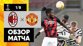 18 03 2021 Милан Манчестер Юнайтед Обзор матча 1 8 финала Лиги Европы