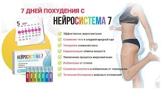 постер к видео НейроСистема 7 cредство для похудения за 149 руб Средство похудение Нейросистема 7 отзывы