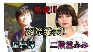 シンガー・ソングライターで俳優の星野源(34)と女優の二階堂ふみ(...