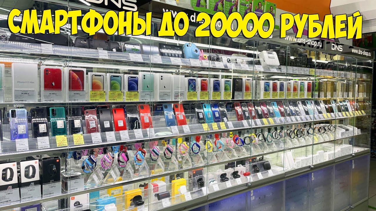 ТОП-10 СМАРТФОНОВ ДО 20000 РУБЛЕЙ В НАЧАЛЕ 2021 ГОДА!