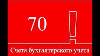 Счет 70