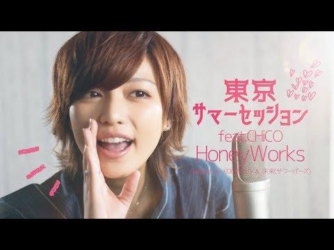 東京サマーセッション feat.CHiCO / HoneyWorks(Covered by コバソロ & 未来(ザ・フーパーズ))