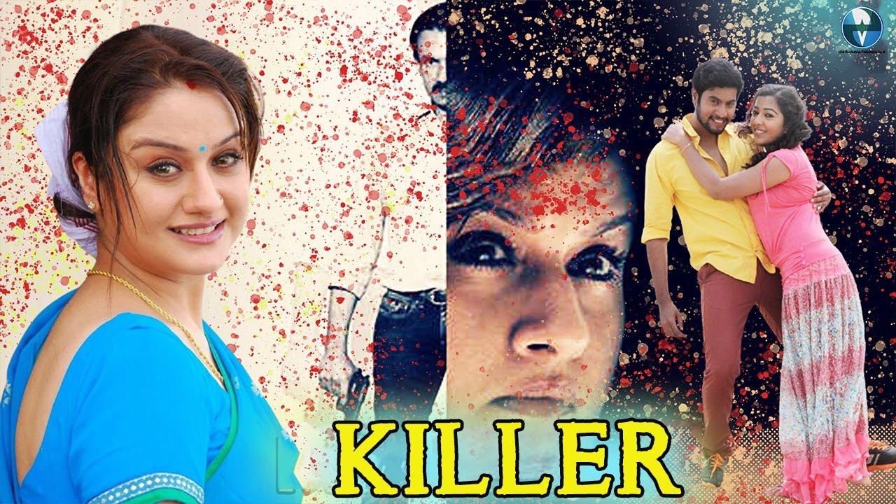Download কিলার - KILLER | South Indian Bangla Dubbed Thriller Movie | Full HD Bengali Cinema
