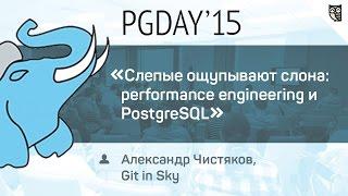 """Доклад Александра Чистякова на тему """" Слепые ощупывают слона: performance engineering и PostgreSQL"""""""