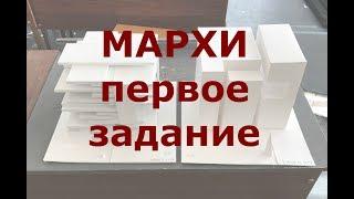 видео архитектурные макеты