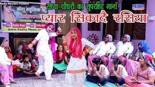 संध्या चौधरी का सुपरहिट गाना - प्यार सिकादै रसिया  | Latest Rasiya 2019 | Keshu Haryanvi