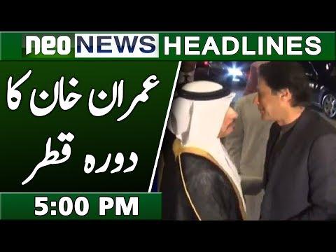 Imran Khan Qatar Visit | Neo News Headlines 5PM | 22 January 2019