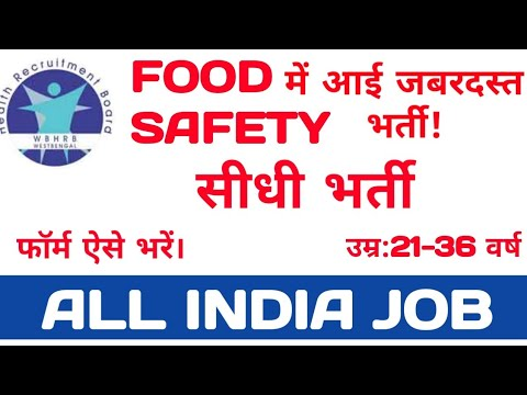 Food Safety Officer के लिए आई भर्ती। WBHRB Recruitment 2017 | ALL INDIA JOB