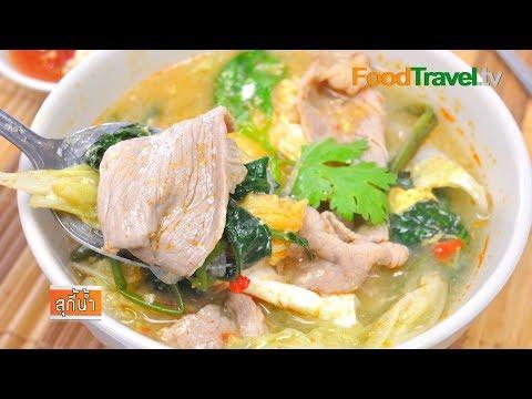 สุกี้น้ำ Thai Style Suki Soup