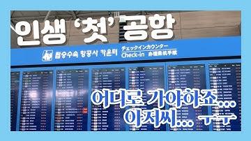 인생 첫 출국 하기 ✈️ 인천 공항에서 비행기 타는 법 STEP 5! | 눌땡 NeulThank