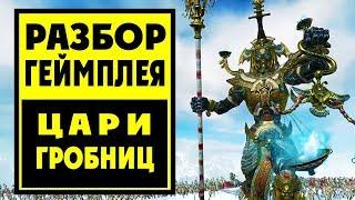 Разбор геймплея Цари Гробниц в Total War Warhammer 2 (обзор нового дополнения Вархаммер)