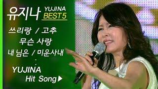 유지나 인기곡 모음 (5곡+ 연속듣기) YUJINA BEST5+ 무슨사랑/내님은/미운사내/고추/쓰리랑