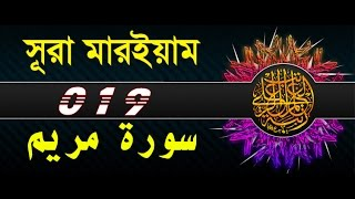 Surah Maryam with bangla translation - recited by mishari al afasy