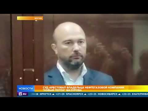 """Суд арестовал основателя компании """"Новый поток"""""""