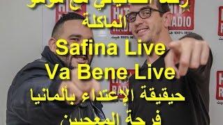 رضا الطالياني مع مومو الماكلة safina va bene حيقيقة الإعتداء بألمانيا فرحة المعجبين