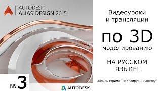 Уроки Autodesk Alias - Запись эфира - Кушетка 1