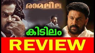 Ramaleela Malayalam Movie Review | Dileep | Prayaga Martin | Arun Gopi | tomichan mulakupadam