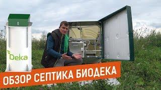 Обзор септика (автономной канализации) БиоДека 5 для загородного дома.