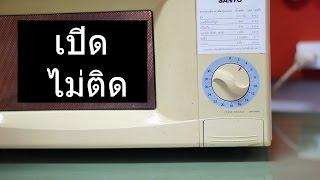 ซ่อมเตาไมโครเวฟ อาการเปิดไม่ติด Microwave oven not working
