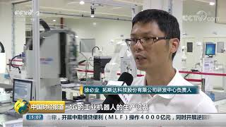 [中国财经报道]工业机器人企业加大5G和新品研发 积极拓展市场| CCTV财经