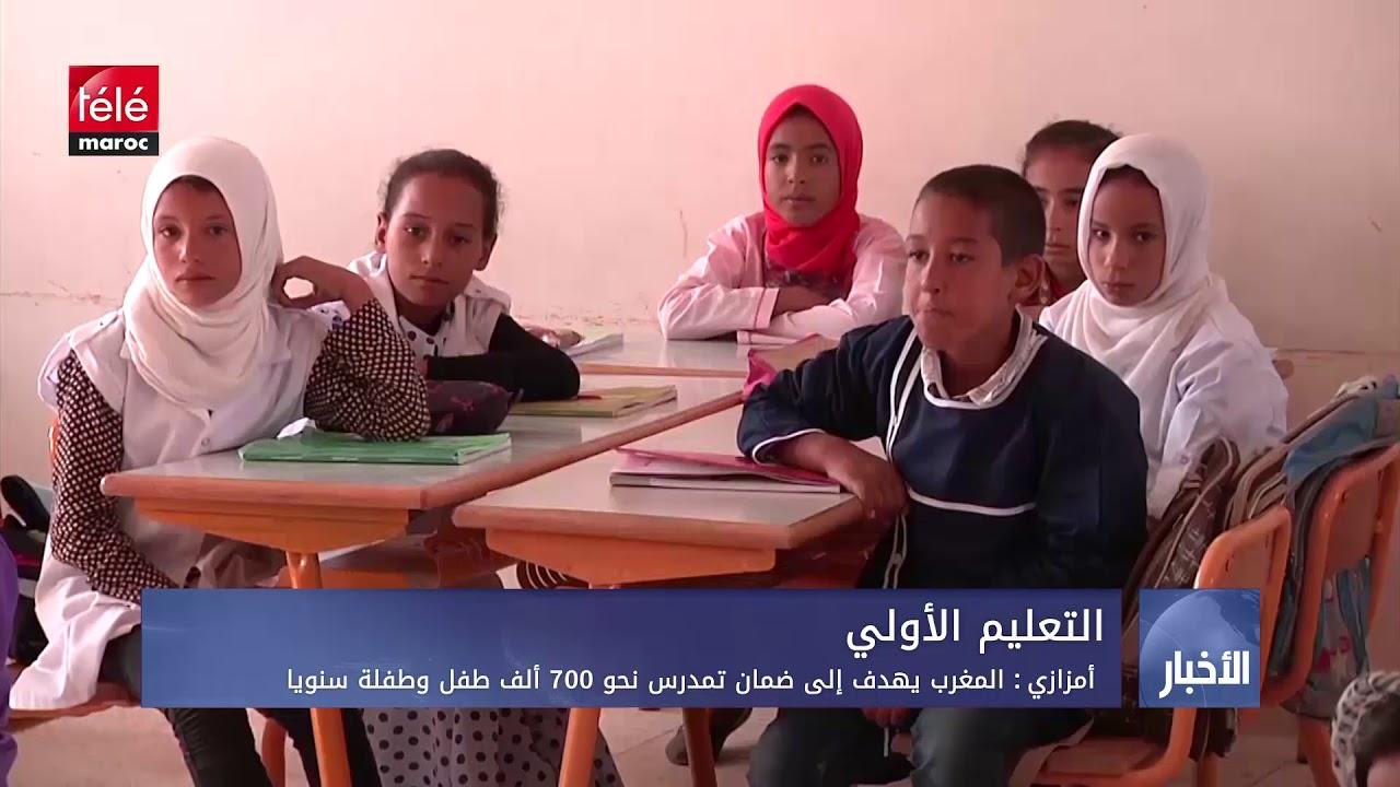 d5b5461f9 أمزازي: المغرب يهدف إلى ضمان تمدرس نحو 700 ألف طفل وطفلة سنويا - تيلي ماروك