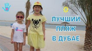 🌴☼ Al Mamzar beach park, DUBAI / Пляж Аль Мамзар, ЛУЧШИЙ ПЛЯЖ В ДУБАЕ(Парк Аль Мамзар с огромной территорией почти в 100 гектар!!! Располагается на красивейшем полуострове, которы..., 2016-04-10T12:02:32.000Z)